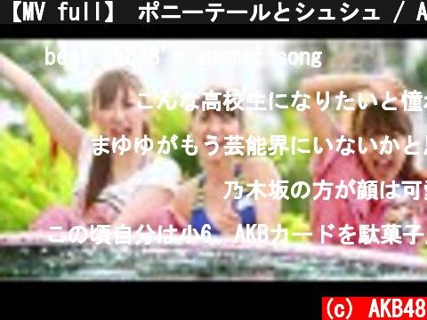 【MV full】 ポニーテールとシュシュ / AKB48 [公式]  (c) AKB48