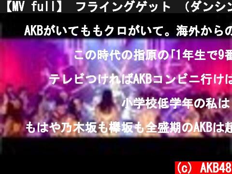 【MV full】 フライングゲット (ダンシングバージョン) / AKB48 [公式]  (c) AKB48