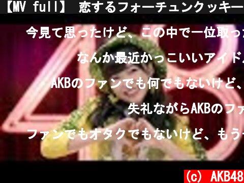 【MV full】 恋するフォーチュンクッキー / AKB48[公式]  (c) AKB48