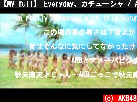【MV full】 Everyday、カチューシャ / AKB48[公式]  (c) AKB48