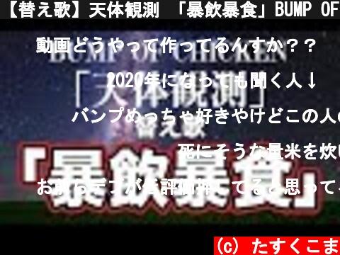 【替え歌】天体観測 「暴飲暴食」BUMP OF CHICKEN うた:たすくこま  (c) たすくこま