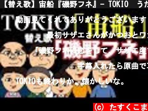 【替え歌】宙船『磯野フネ』- TOKIO うた:たすくこま  (c) たすくこま