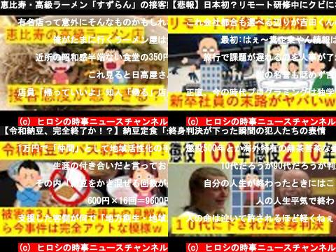 ヒロシの時事ニュースチャンネル(おすすめch紹介)