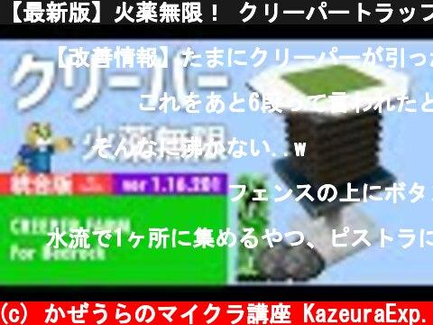 【最新版】火薬無限! クリーパートラップの作り方【マイクラ 統合版】1.16.210  (c) かぜうらのマイクラ講座 KazeuraExp.