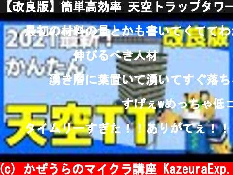 【改良版】簡単高効率 天空トラップタワーの作り方 天空TT【統合版マイクラ】1.16.210  (c) かぜうらのマイクラ講座 KazeuraExp.