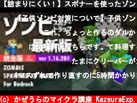 【詰まりにくい!】スポナーを使ったゾンビトラップの作り方【マイクラ 統合版】1.16.210  (c) かぜうらのマイクラ講座 KazeuraExp.