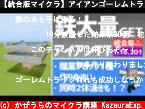 【統合版マイクラ】アイアンゴーレムトラップ の作り方 【最新版】1.16.201  (c) かぜうらのマイクラ講座 KazeuraExp.