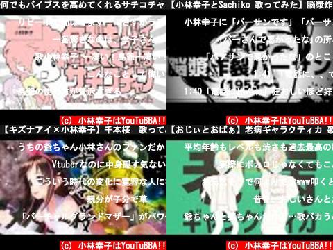 小林幸子はYouTuBBA!!(おすすめch紹介)