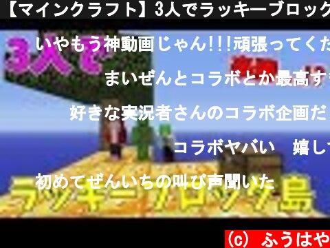 【マインクラフト】3人でラッキーブロック島サバイバル!!3人いれば楽勝...?  (c) ふうはや