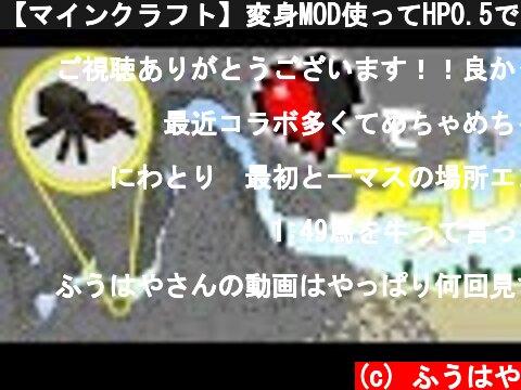 【マインクラフト】変身MOD使ってHP0.5で鬼畜すぎるアスレチック!?  (c) ふうはや