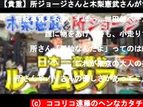 【貴重】所ジョージさんと木梨憲武さんが世田谷ベースを案内してくれました【ココリコ遠藤】  (c) ココリコ遠藤のヘンなカタチ