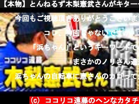 【本物】とんねるず木梨憲武さんがキターーーーー!!!!!!  (c) ココリコ遠藤のヘンなカタチ