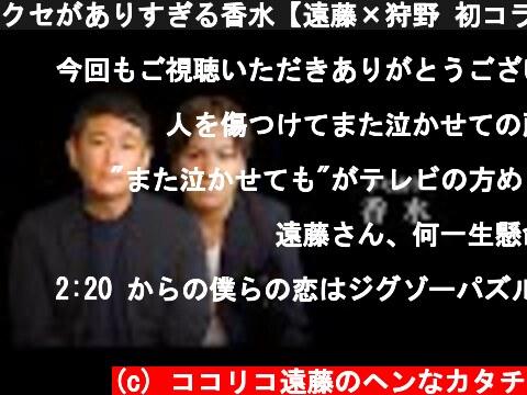クセがありすぎる香水【遠藤×狩野 初コラボ】  (c) ココリコ遠藤のヘンなカタチ