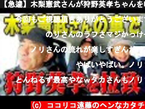 【急遽】木梨憲武さんが狩野英孝ちゃんを呼び出しました。  (c) ココリコ遠藤のヘンなカタチ