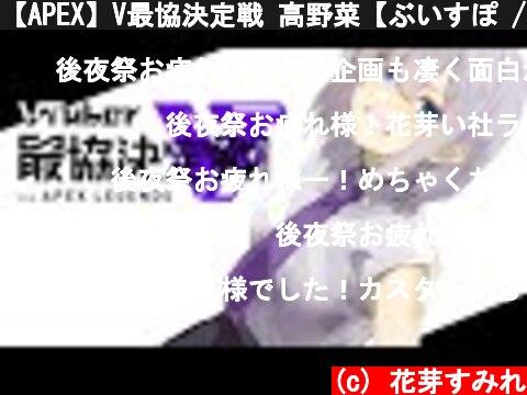【APEX】V最協決定戦 高野菜【ぶいすぽ / 花芽すみれ】  (c) 花芽すみれ