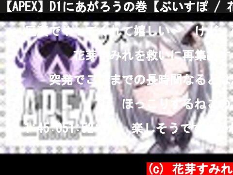 【APEX】D1にあがろうの巻【ぶいすぽ / 花芽すみれ】  (c) 花芽すみれ