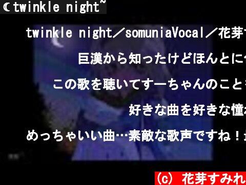☾twinkle night~  (c) 花芽すみれ