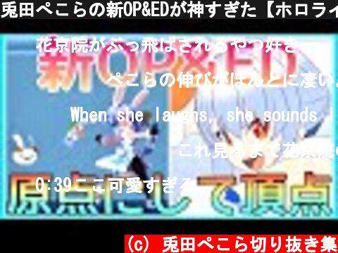 兎田ぺこらの新OP&EDが神すぎた【ホロライブ切り抜き】  (c) 兎田ぺこら切り抜き集