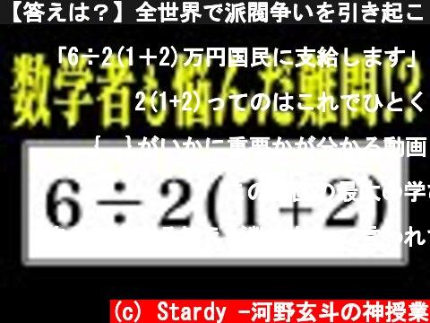 【答えは?】全世界で派閥争いを引き起こした問題の結末  (c) Stardy -河野玄斗の神授業