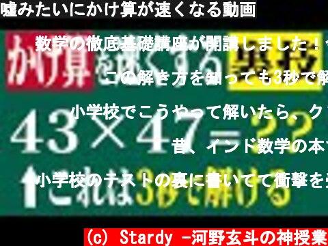 嘘みたいにかけ算が速くなる動画  (c) Stardy -河野玄斗の神授業