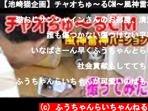 【池崎猫企画】チャオちゅ〜るCM〜風神雷神バーション〜撮ってみた!  (c) ふうちゃんらいちゃんねる