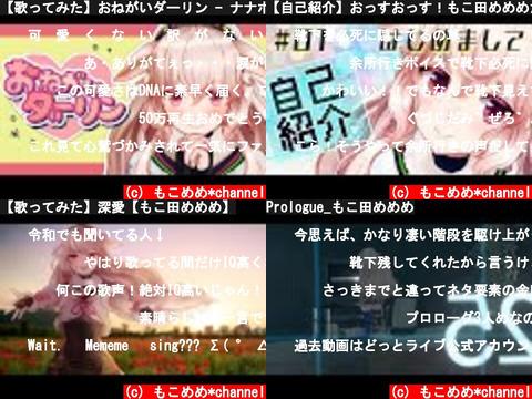 もこめめ*channel(おすすめch紹介)