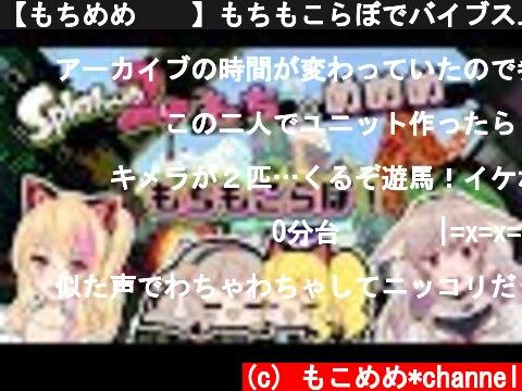 【もちめめ🐈🐑】もちもこらぼでバイブス上げトゥーン2!【アイドル部】  (c) もこめめ*channel