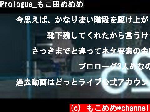 Prologue_もこ田めめめ  (c) もこめめ*channel