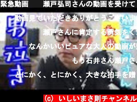 緊急動画❗️瀬戸弘司さんの動画を受けて🎥自分も男泣き⁉️😭  (c) いしいまさ則チャンネル