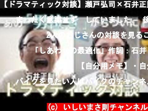 【ドラマティック対談】瀬戸弘司×石井正則 前編「YouTubeを楽しみ続けるために」  (c) いしいまさ則チャンネル