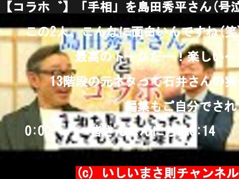 【コラボ】「手相」を島田秀平さん(号泣)に見てもらったら、石井の人間性が明らかに😵💦  (c) いしいまさ則チャンネル