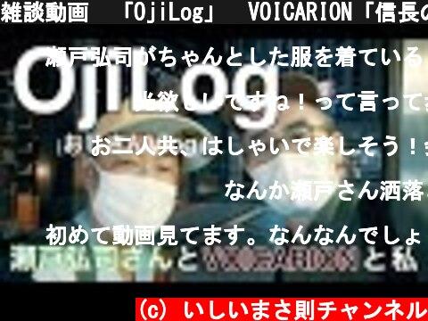 雑談動画🎙「OjiLog」🎥VOICARION「信長の犬」バックステージ&瀬戸弘司さんと初対面😍  (c) いしいまさ則チャンネル