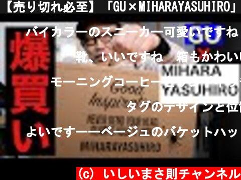 【売り切れ必至】「GU×MIHARAYASUHIRO」爆買い開封動画! 小柄な方でも!おじさんでも!ぜひ参考になさってください!  (c) いしいまさ則チャンネル