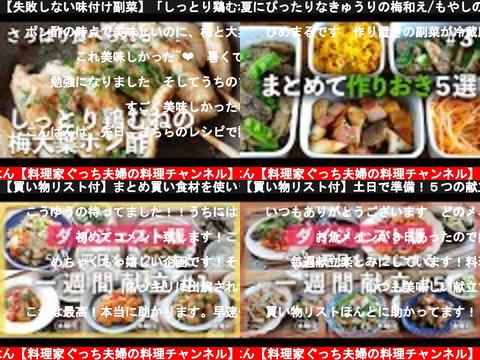 ふたりごはん【料理家ぐっち夫婦の料理チャンネル】(おすすめch紹介)