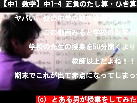 【中1 数学】中1-4 正負のたし算・ひき算  (c) とある男が授業をしてみた