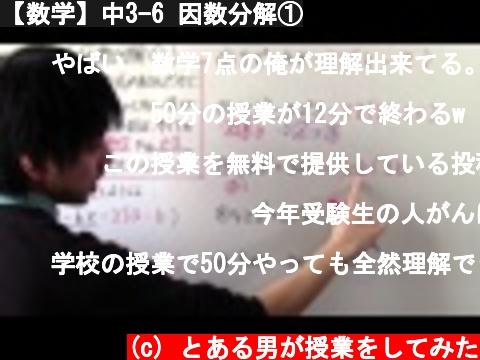 【数学】中3-6 因数分解①  (c) とある男が授業をしてみた