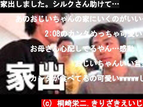 家出しました。シルクさん助けて…  (c) 桐崎栄二.きりざきえいじ