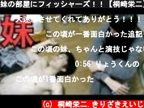 妹の部屋にフィッシャーズ!!【桐崎栄二】  (c) 桐崎栄二.きりざきえいじ