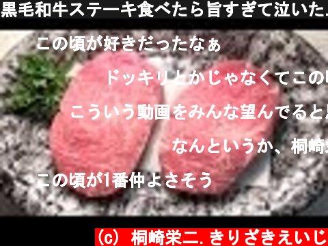 黒毛和牛ステーキ食べたら旨すぎて泣いた...(妹同行)  (c) 桐崎栄二.きりざきえいじ