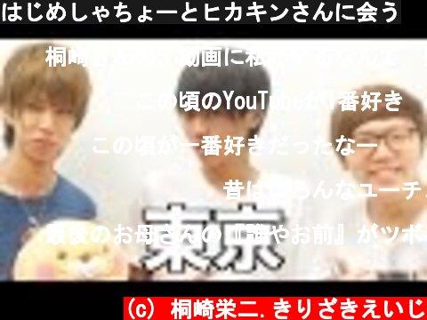 はじめしゃちょーとヒカキンさんに会う  (c) 桐崎栄二.きりざきえいじ