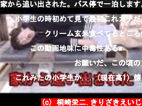 家から追い出された。バス停で一泊します。  (c) 桐崎栄二.きりざきえいじ