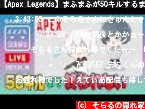 【Apex Legends】まふまふが50キルするまで終わりまてん  (c) そらるの隠れ家