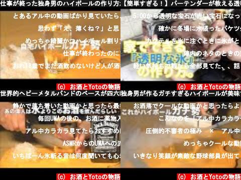 お酒とYotoの物語(おすすめch紹介)