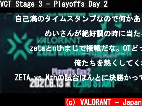 VCT Stage 3 - Playoffs Day 2  (c) VALORANT - Japan