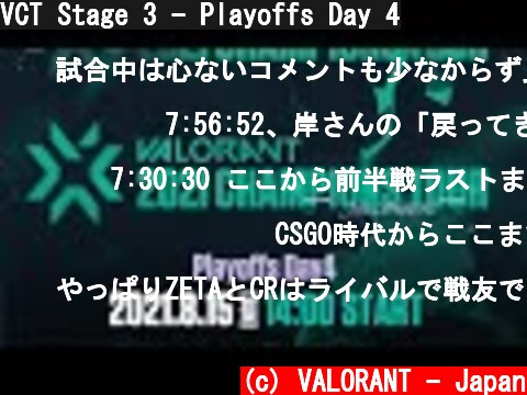 VCT Stage 3 - Playoffs Day 4  (c) VALORANT - Japan