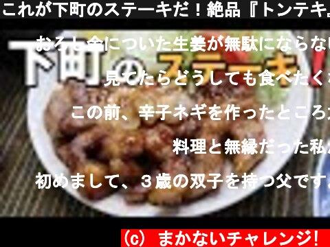 これが下町のステーキだ!絶品『トンテキ』の作り方。  (c) まかないチャレンジ!