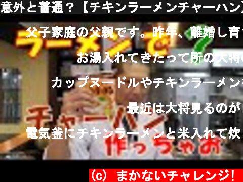 意外と普通?【チキンラーメンチャーハン】の作り方!  (c) まかないチャレンジ!