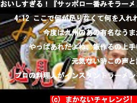 おいしすぎる!『サッポロ一番みそラーメン』の作り方。  (c) まかないチャレンジ!