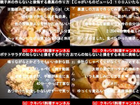 クキパパ料理チャンネル(おすすめch紹介)
