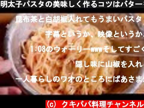 明太子パスタの美味しく作るコツはバターを〇〇する事 明太子スパゲッティー  (c) クキパパ料理チャンネル